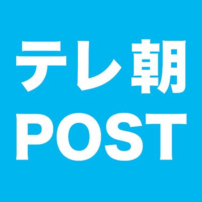 テレ朝POST