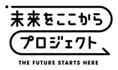 未来をここからプロジェクト