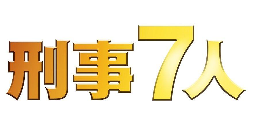 「刑事7人」の画像検索結果