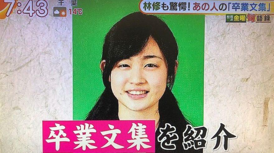 卒業 グッドモーニング 福田成美