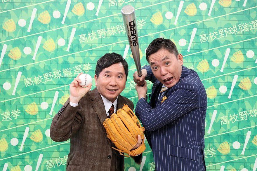 春 選挙 菓子 馬 お 総 三浦