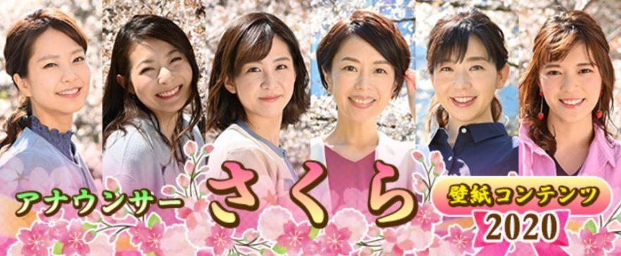 女子 アナ 朝日 テレビ