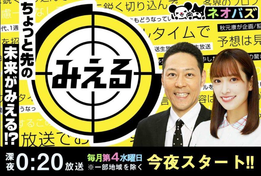 """テレ朝POST » 東野幸治、""""みえるひと""""の未来予想に毒舌炸裂「もし ..."""
