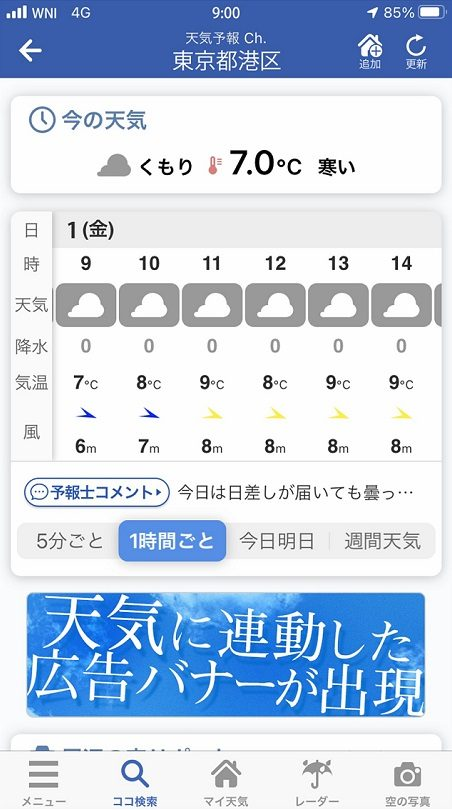 埼玉 明日 の 天気