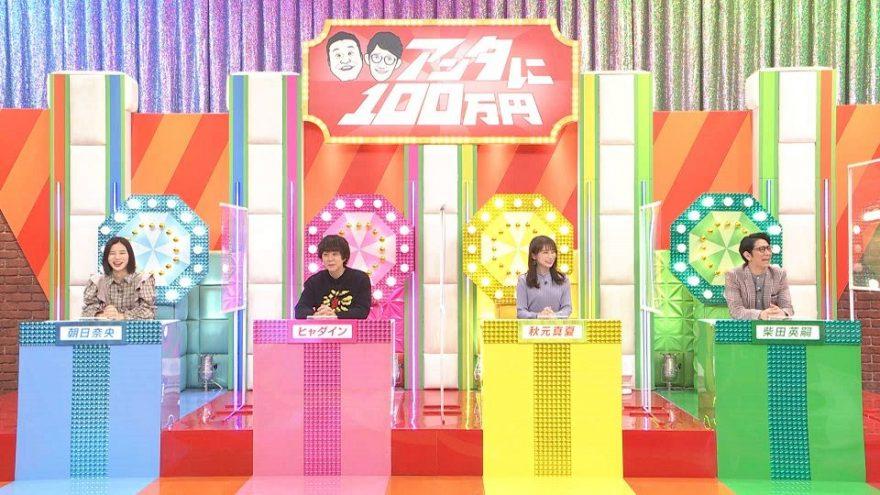 アンタに100万円 動画 2021年1月3日 210103