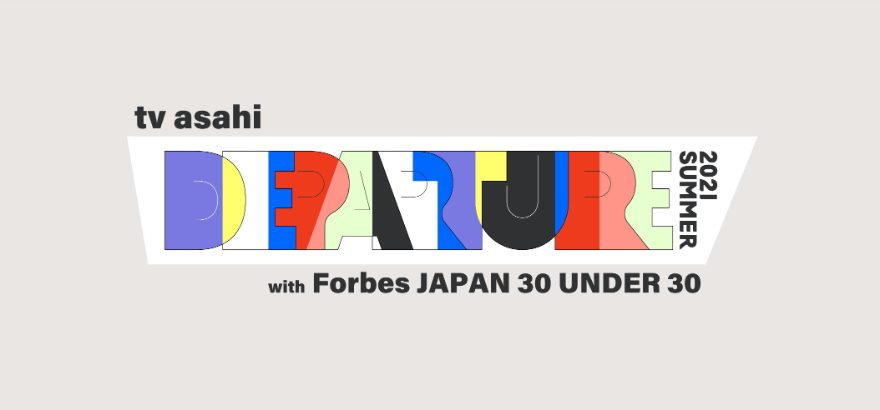 """Forbes JAPANとテレビ朝日で""""U30世代""""にフォーカスしたオンライント…"""