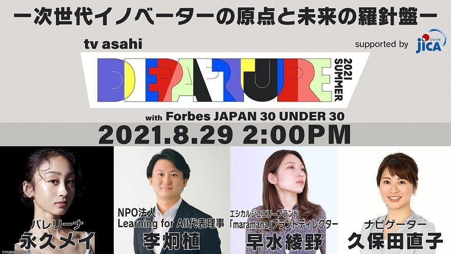 次世代イノベーターが語る!テレビ朝日×Forbes JAPANコラボセミナー…